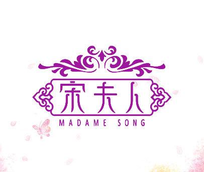 宋夫人-MAOAME-SONG