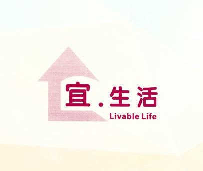 宜.生活-LIVABLE-LIFE