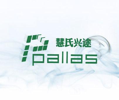 慧氏兴途-PALLAS