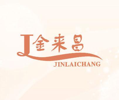 金来昌;J