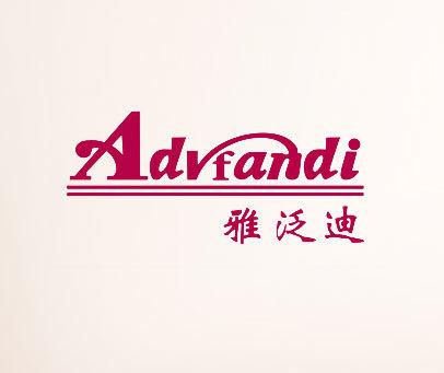 雅泛迪-ADVFANDI