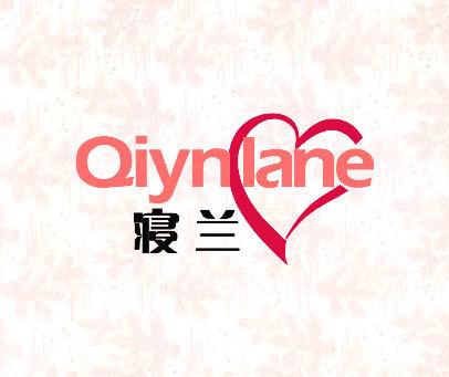 寝兰-QIYNLANE