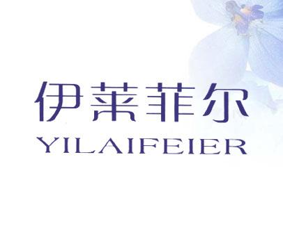 伊莱菲尔- YILAIFEIER