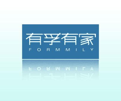 有孚有家-FORMMILY
