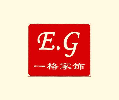 一格家饰;E.G
