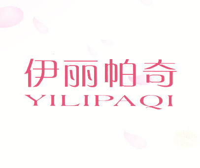 伊丽帕奇- YILIPAQI