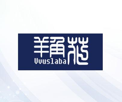 羊角花-VVUSLABA