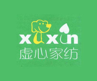 虚心家纺-XXN