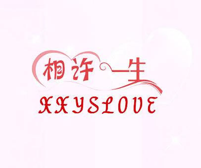 相许一生-XXYSLOVE