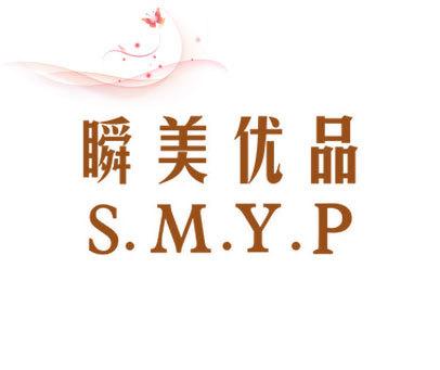瞬美优品 S.M.Y.P