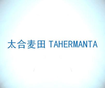 太合麦田-TAHERMANTA