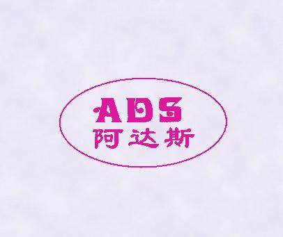 ADS-阿达斯