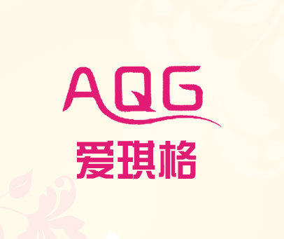 爱琪格-AQG