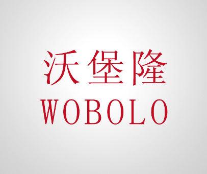 沃堡隆-WOBOLO