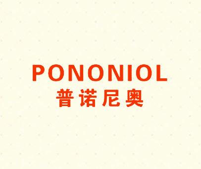 普诺尼奥-PONONIOL