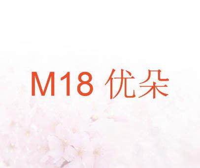 优朵-M18