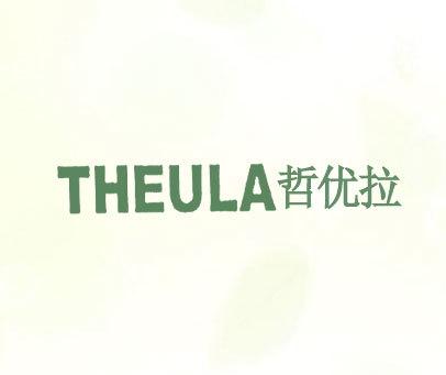 哲优拉-THEULA