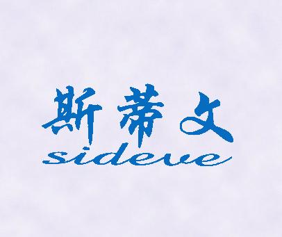斯蒂文-SIDEVE