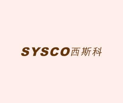 西斯科-SYSCO