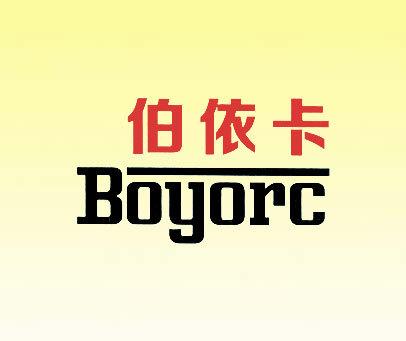 伯依卡-BOYORC