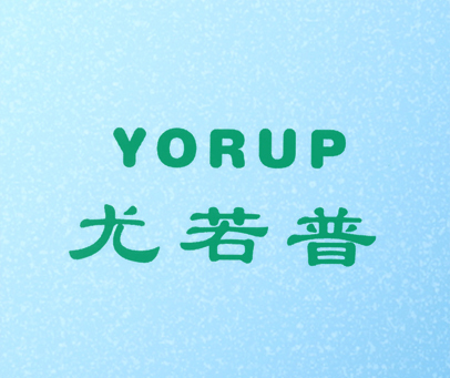 尤若普-YORUP