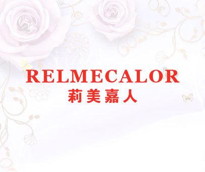 莉美嘉人-RELMECALOR