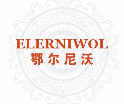 鄂尔尼沃-ELERNIWOL