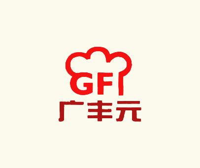 广丰元-GF