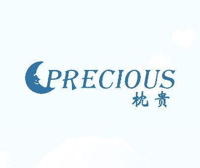 枕贵-PRECIOUS