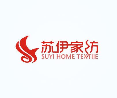 苏伊家纺-SUYI-HOME-TEXTILE-SY