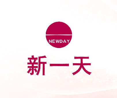 新一天-NEW-DAY