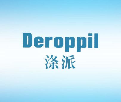 涤派-DEROPPIL