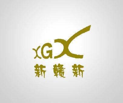 新赣新-XGX