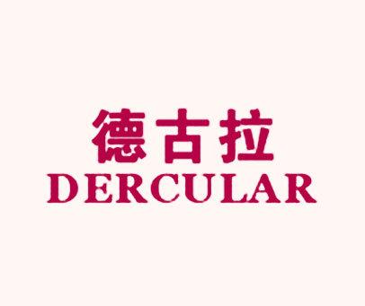 德古拉-DERCULAR