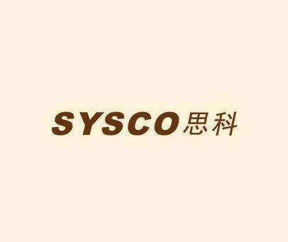 思科-SYSCO