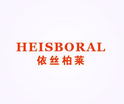 依丝柏莱-HEISBORA