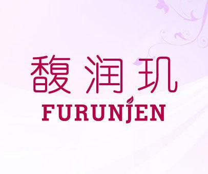 馥润玑-FURUNJEN