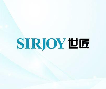 SIRJOY-世匠