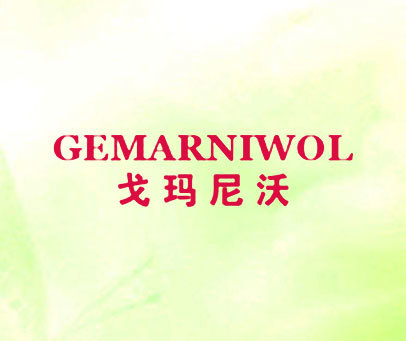 戈玛尼沃-GEMARNIWOL