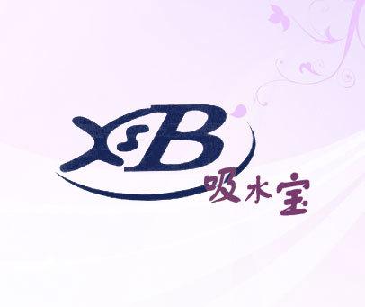 吸水宝-XSB