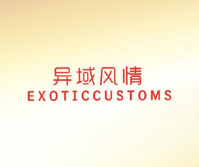 异域风情-EXOTICCUSTOMS