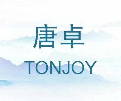 唐卓- TONJOY