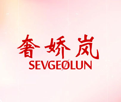 SEVGEOLUN-奢娇岚