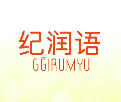纪润语-GGIRUMYU