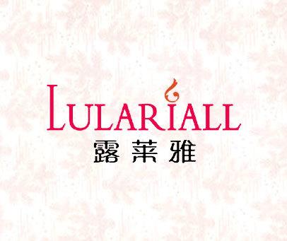 露莱雅-LULARIALL