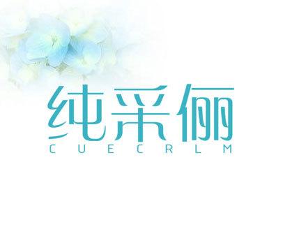 纯采俪-CUECRLM