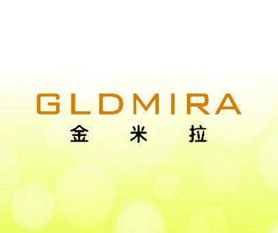 金米拉-GLDMIRA