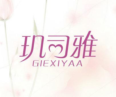 玑司雅-GIEXIYAA