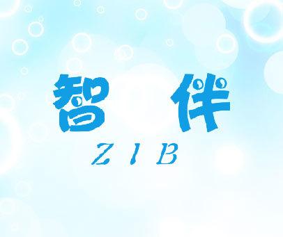 智伴 ZIB