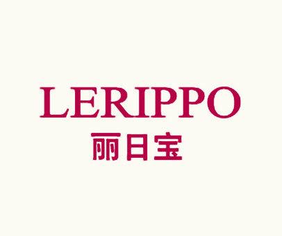 丽日宝-LERIPPO